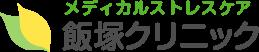 メディカルストレスケア 飯塚クリニック