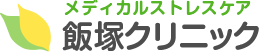 メディカルストレスケア 飯塚クリニック|心療内科・精神科・内科|米子市